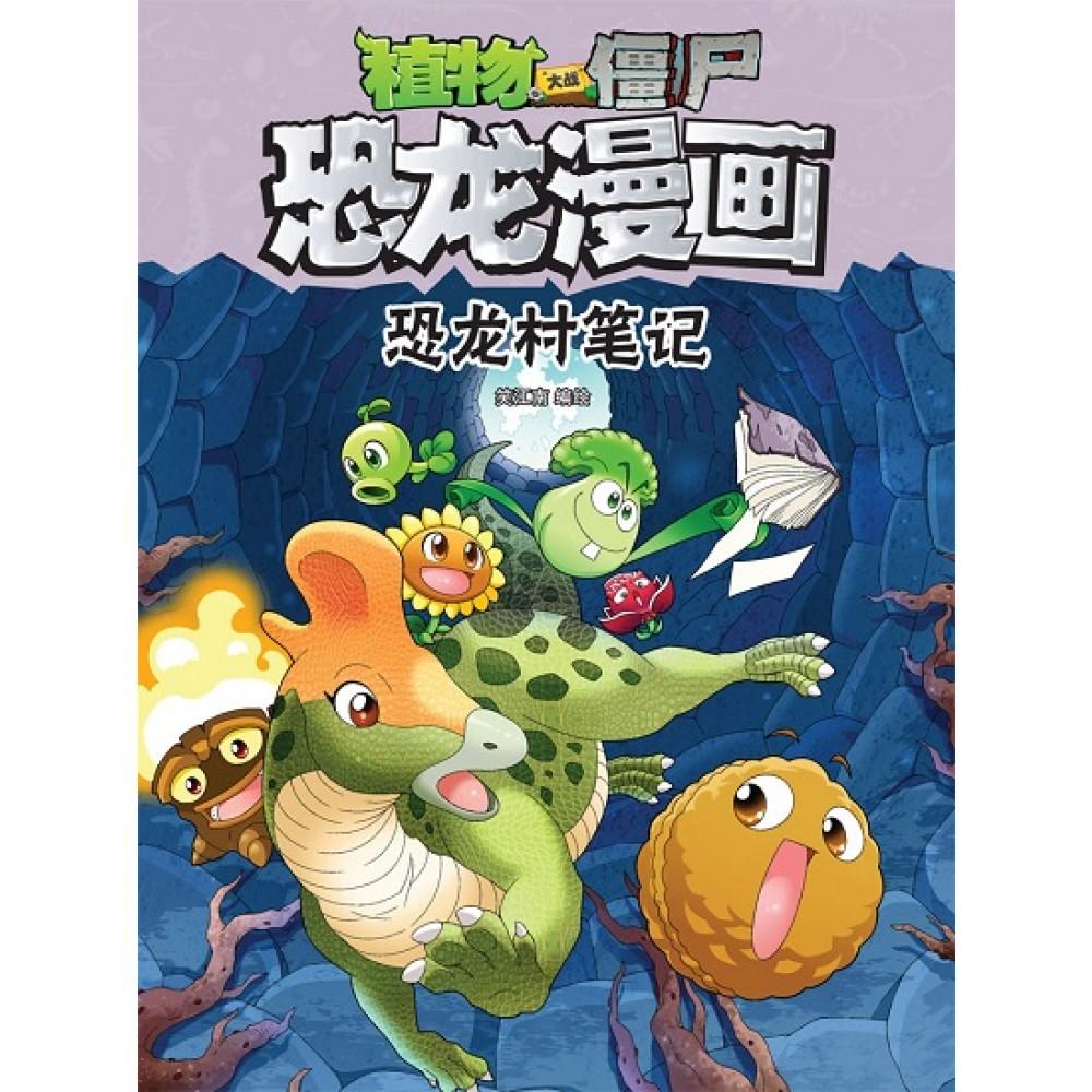 植物大战僵尸2·恐龙漫画:恐龙村笔记