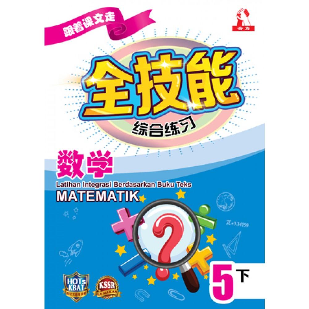 五年级下册跟着课文走全技能综合练习数学