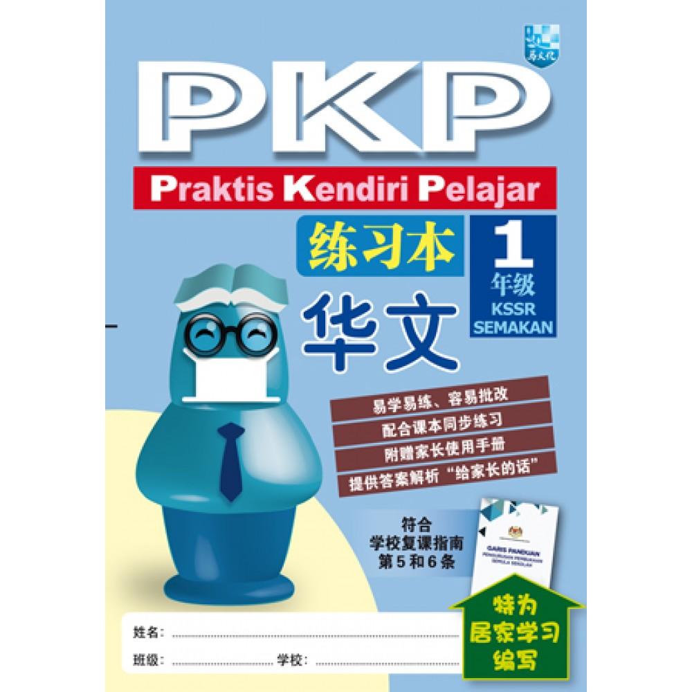 一年级PKP Praktis Kendiri Pelajar练习本华文