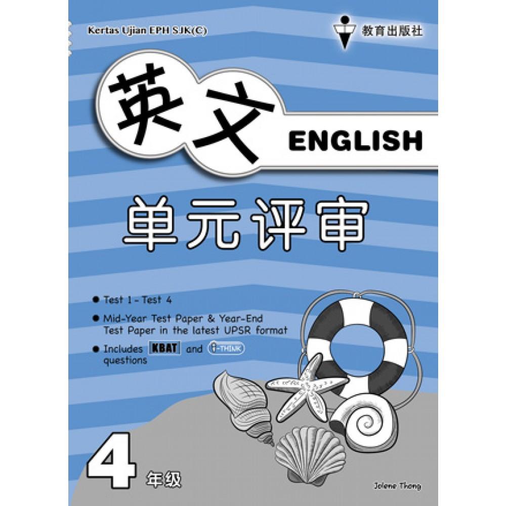 四年级单元评审英语
