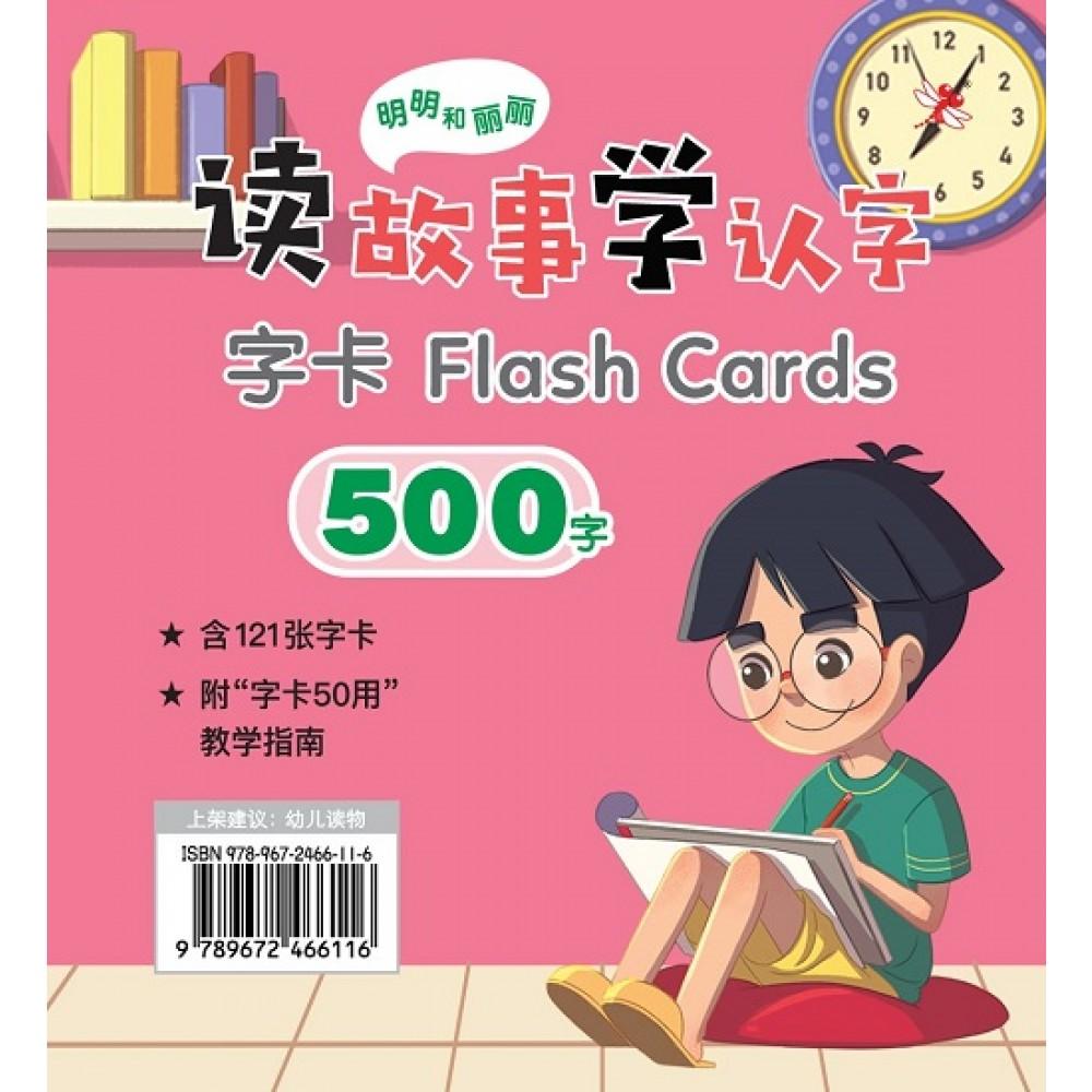 明明和丽丽:读故事学认字·500字(字卡)