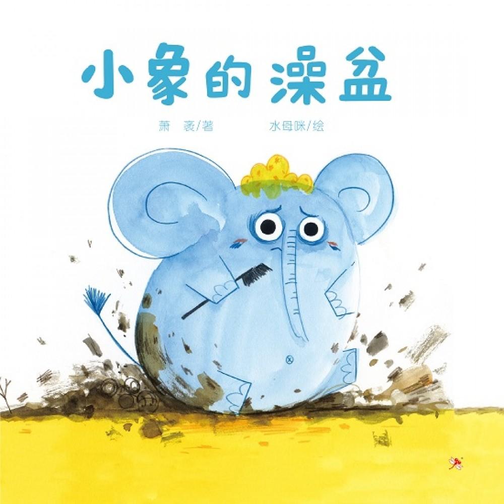 小象的澡盆(平装版)