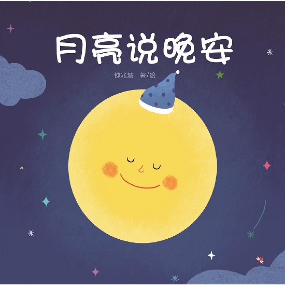 月亮说晚安(精装版)
