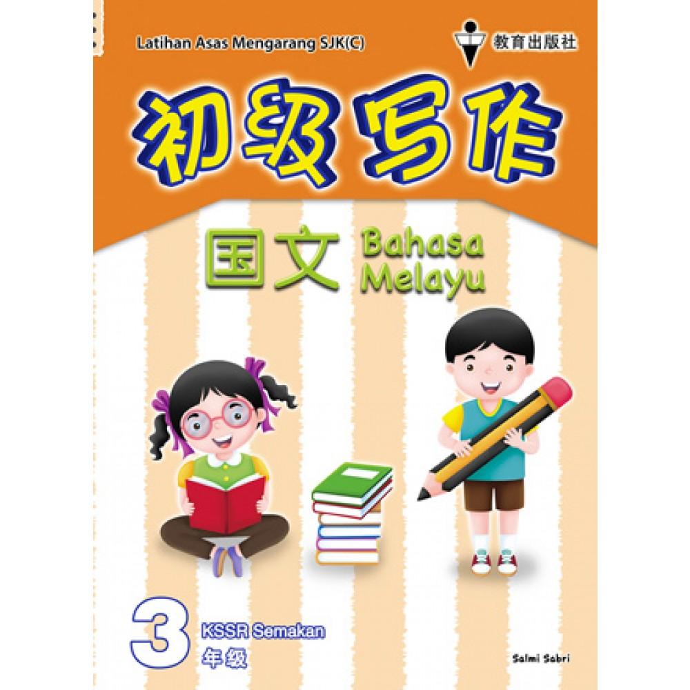 三年级初级写作国文
