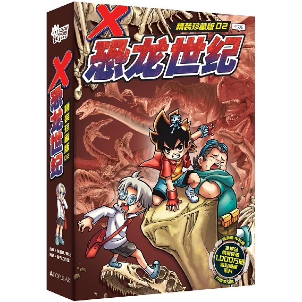 X探险特工队 恐龙世纪:精装珍藏版 02(大众独家)
