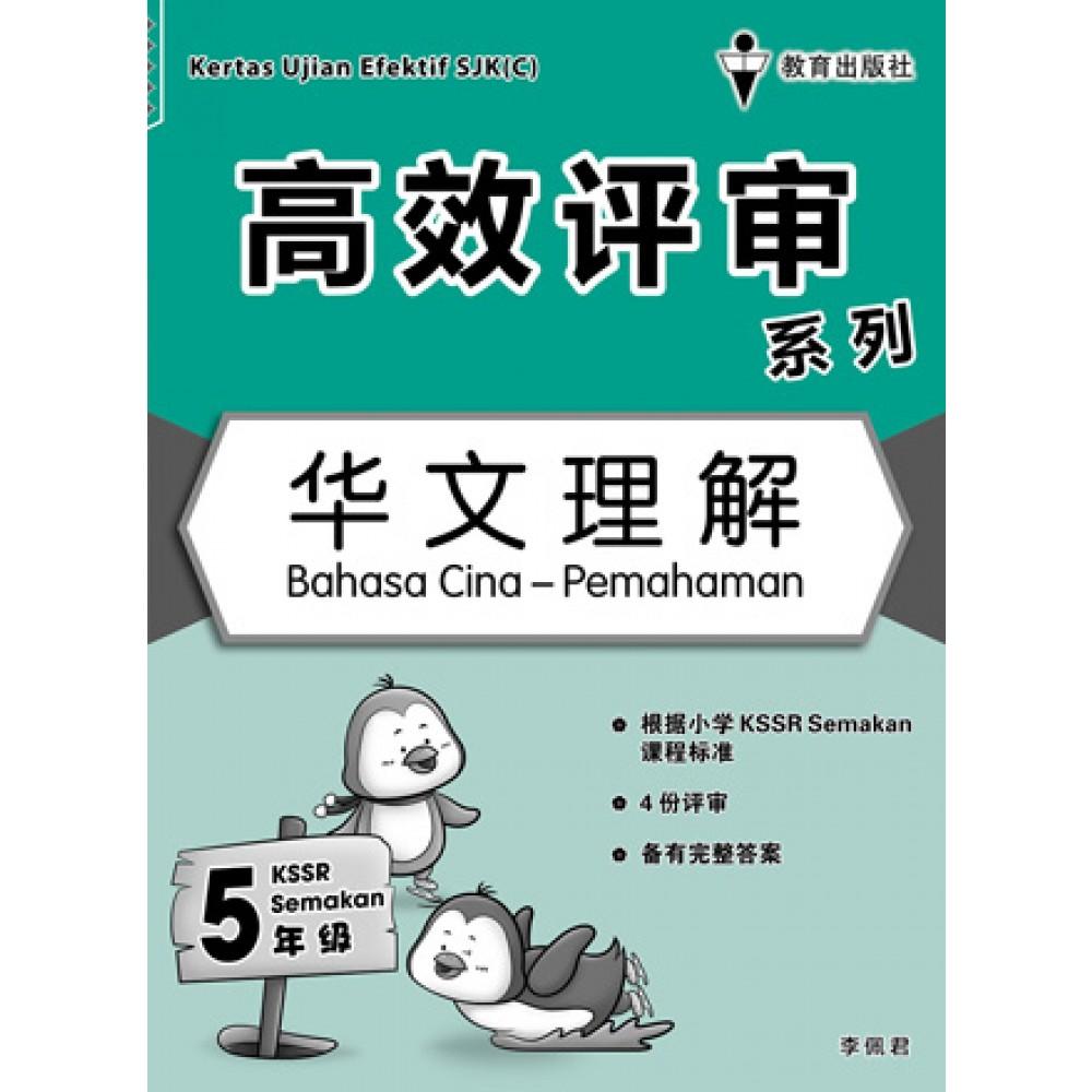 五年级高效评审系列华文理解