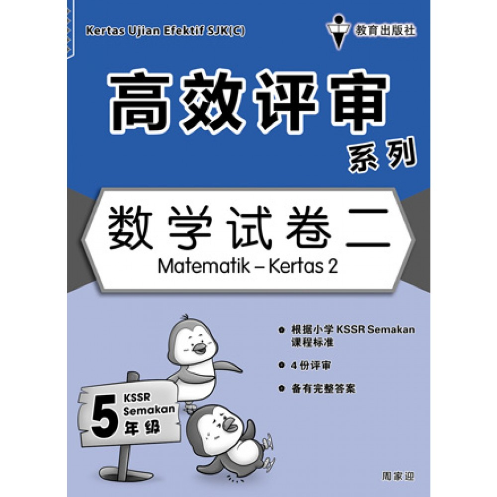 五年级高效评审系列数学试卷二