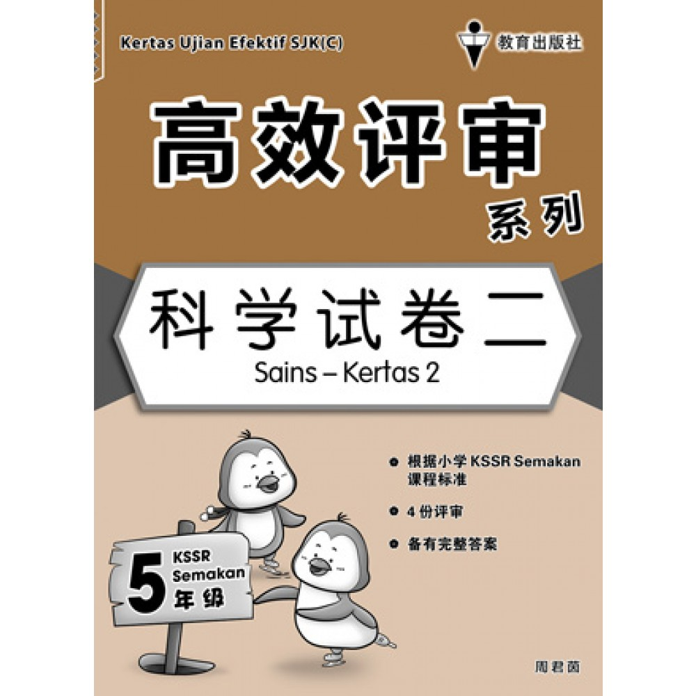 五年级高效评审系列科学试卷二