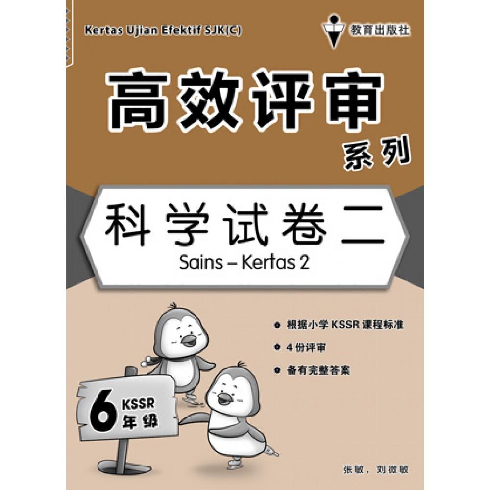 六年级高效评审系列科学试卷二