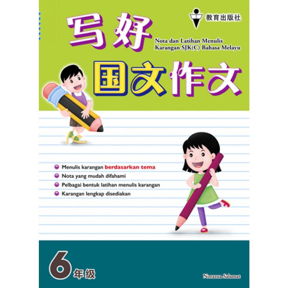 六年级写好国文作文