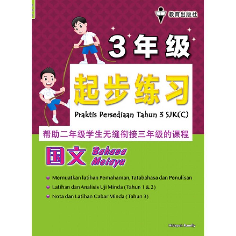 三年级起步练习国文