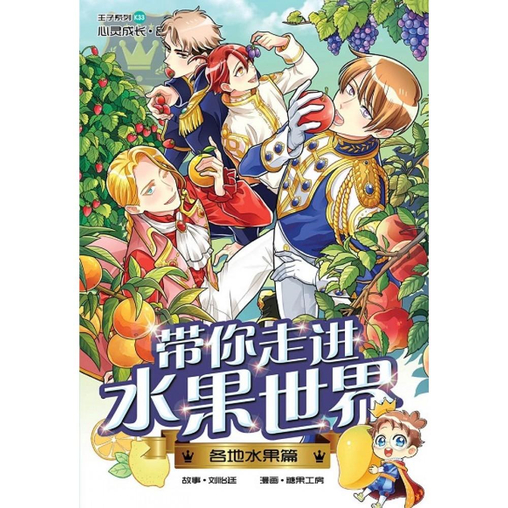 各地水果篇: 带你走进水果世界