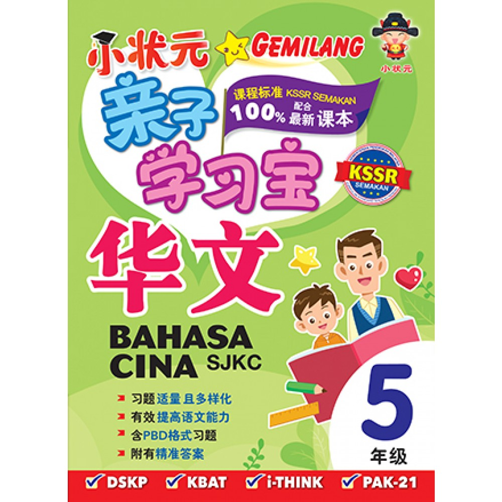 五年级 亲子学习宝 华文 < Primary 5 Qin Zi Xue Xi Bao Bahasa Cina  >