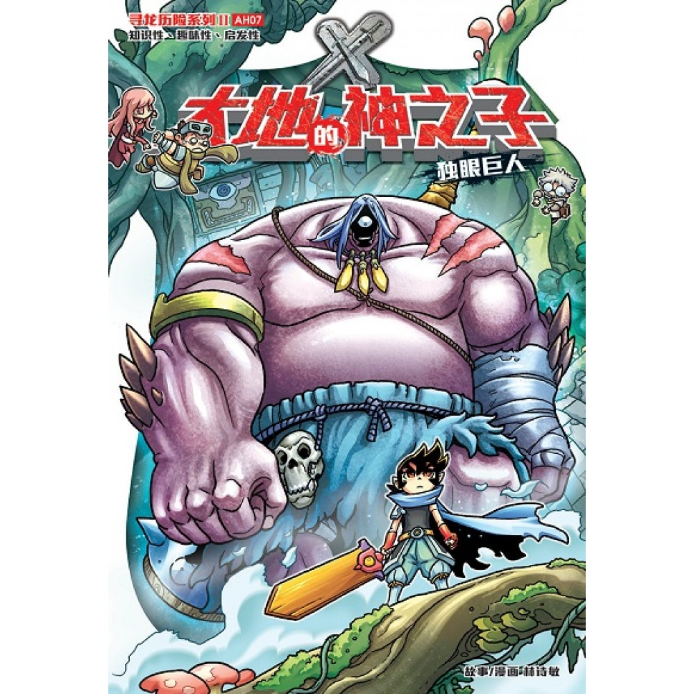 X探险特工队 寻龙历险系列 II:大地的神之子·独眼巨人