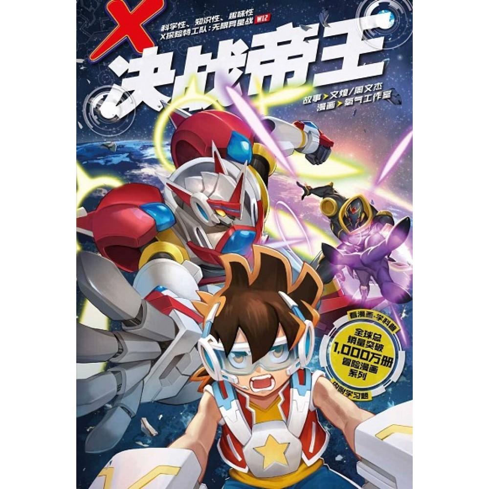 X探险特工队 无限异星战:决战帝王