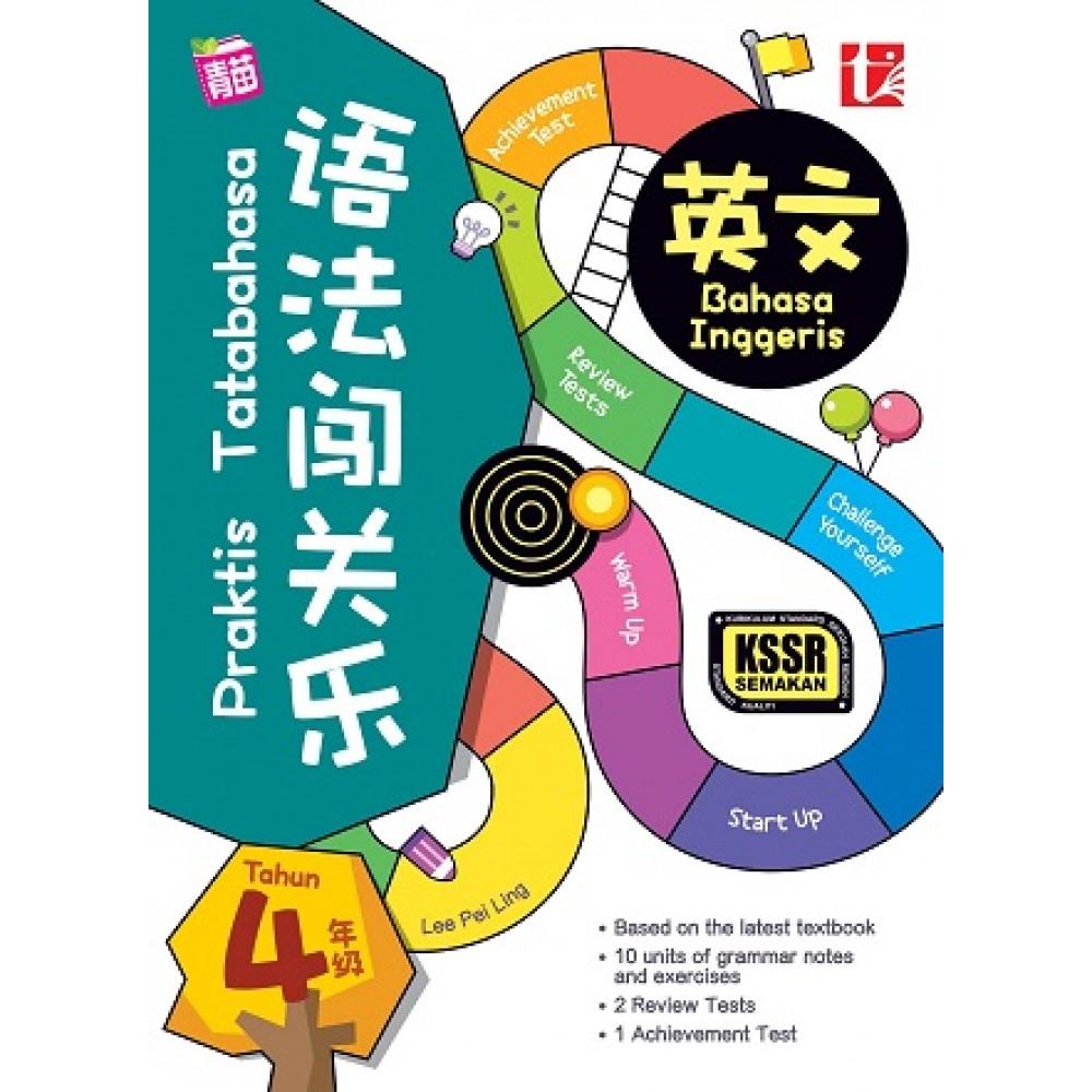 四年级语法闯关乐英文
