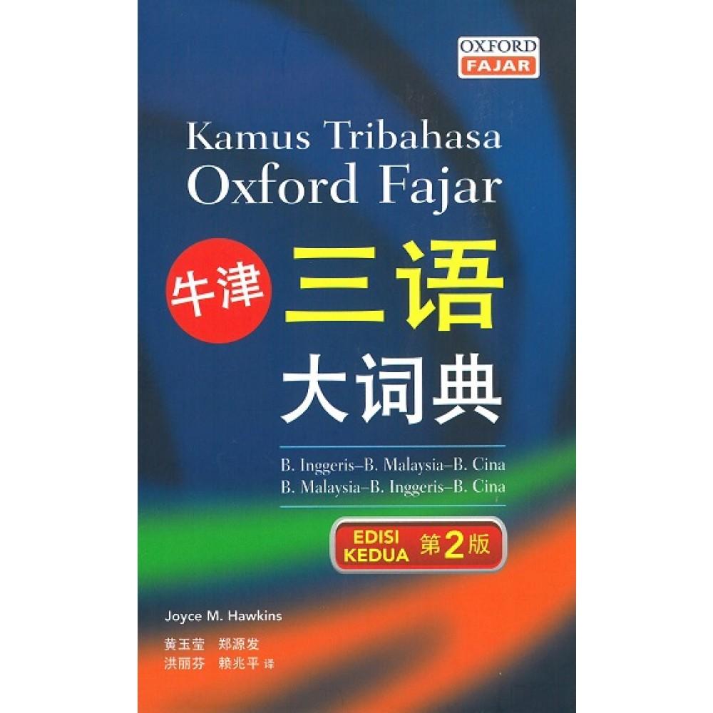 牛津三语大词典(第2版)(精装版)