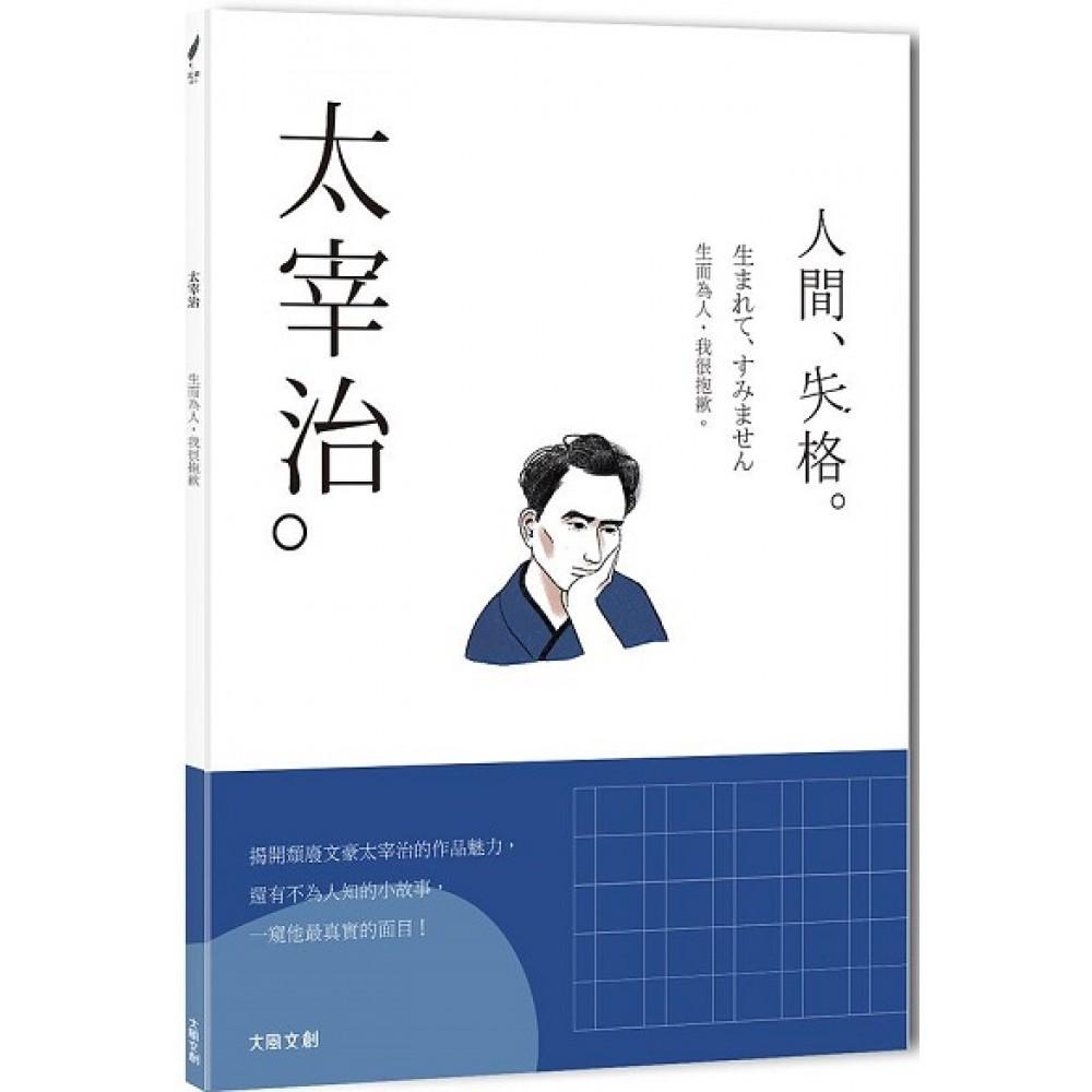 太宰治:生而為人,我很抱歉,一本書讀懂日本頹廢文豪太宰治