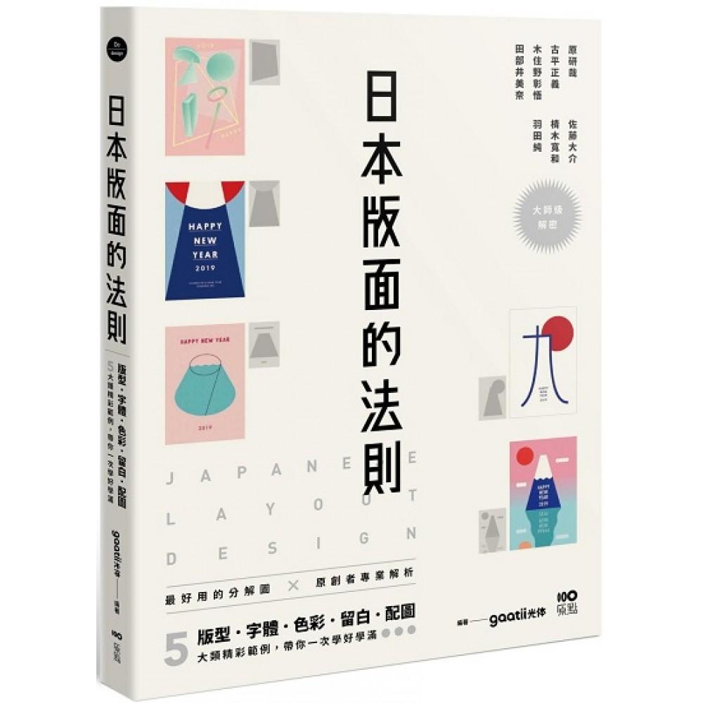 日本版面的法則:大師級解密,最好用的分解圖,從版型、字體、色彩、留白到配圖,帶你學好、學滿
