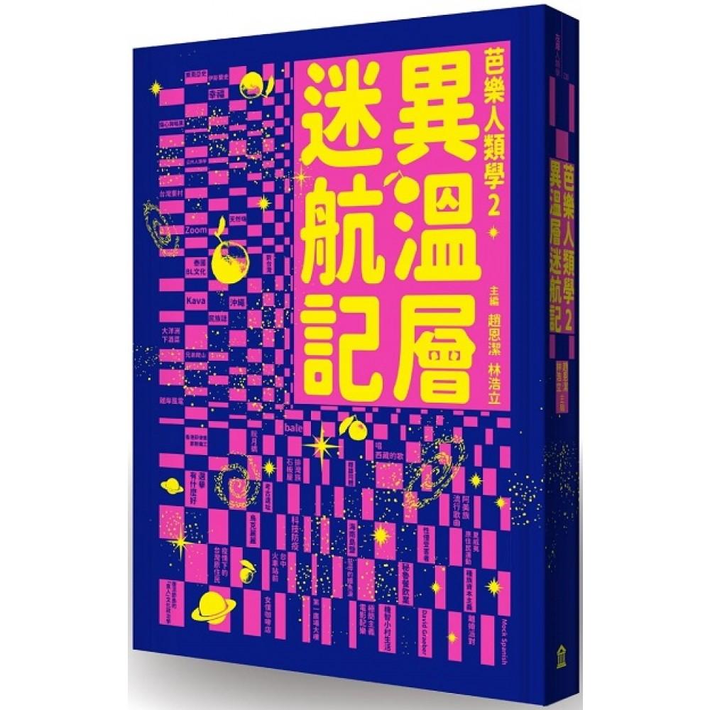 異溫層迷航記【芭樂人類學2】