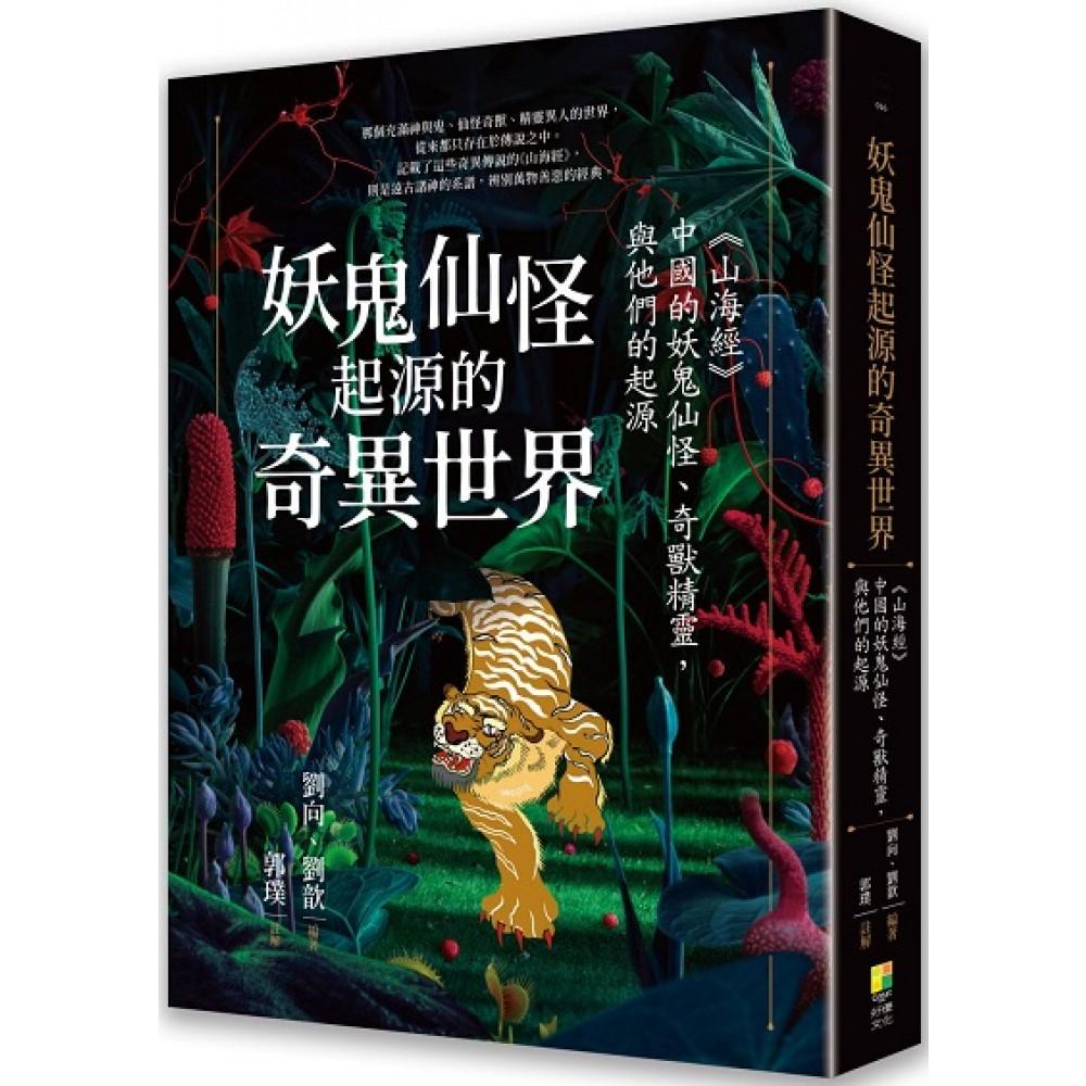 妖鬼仙怪起源的奇異世界:《山海經》,中國的妖鬼仙怪、奇獸精靈,與他們的起源
