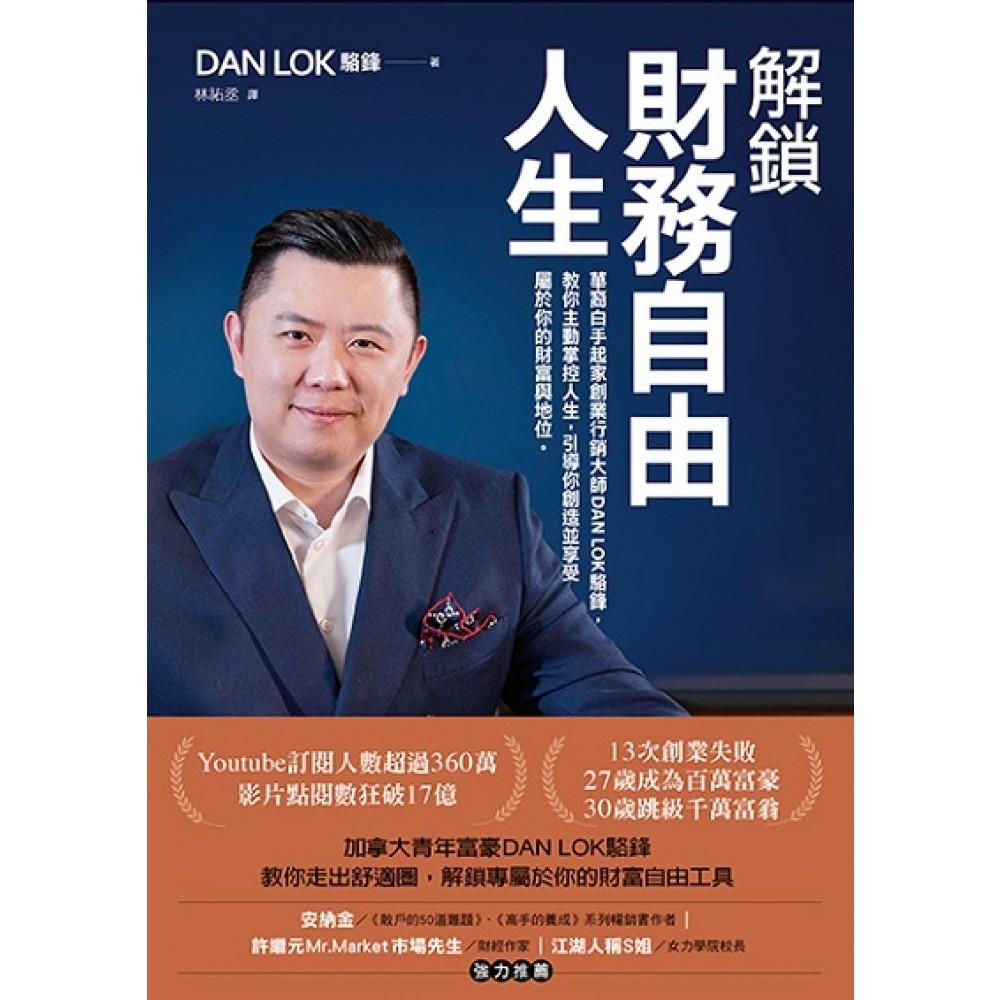解鎖財務自由人生:華裔白手起家創業行銷大師DAN LOK駱鋒,教你主動掌控人生,引導你創造並享受屬於你的財富與地位