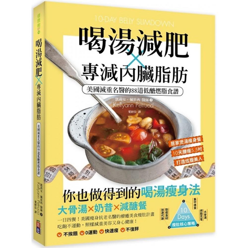 喝湯減肥x專減內臟脂肪:美國減重名醫的88道低醣燃脂食譜
