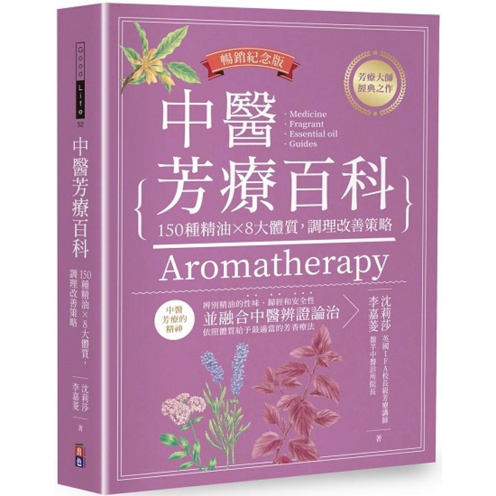 中醫芳療百科:150種精油x8大體質,調理改善策略(暢銷紀念版)
