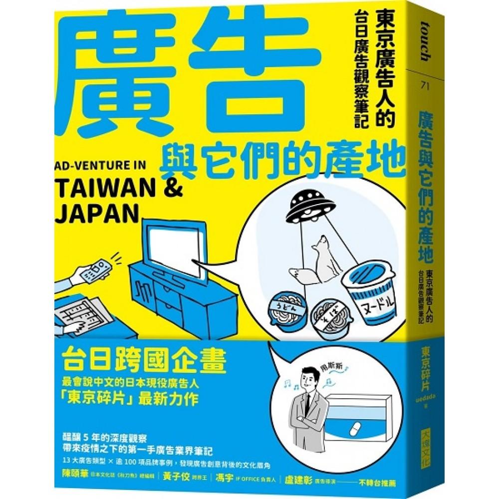 廣告與它們的產地:東京廣告人的台日廣告觀察筆記