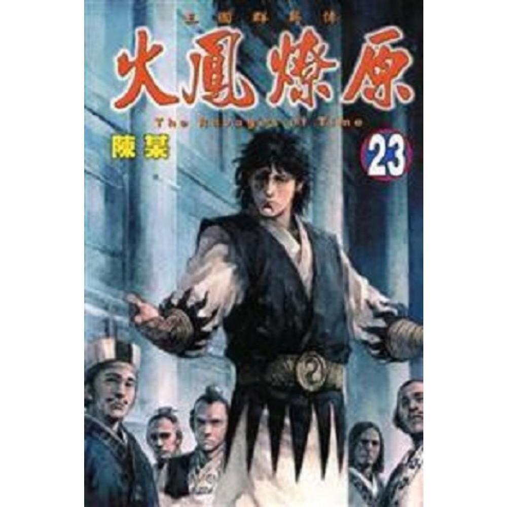 火鳳燎原  (23)