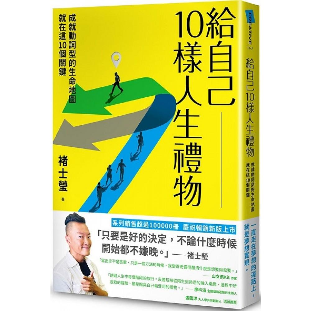 給自己10樣人生禮物:成就動詞型的生命地圖就在這10個關鍵(新版)