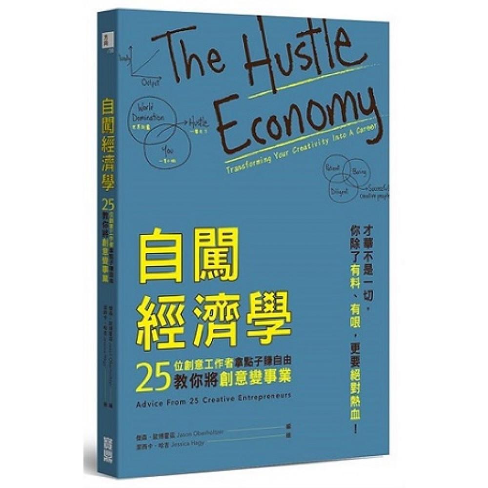 自闖經濟學:25位創意工作者拿點子賺自由,教你將創意變事業