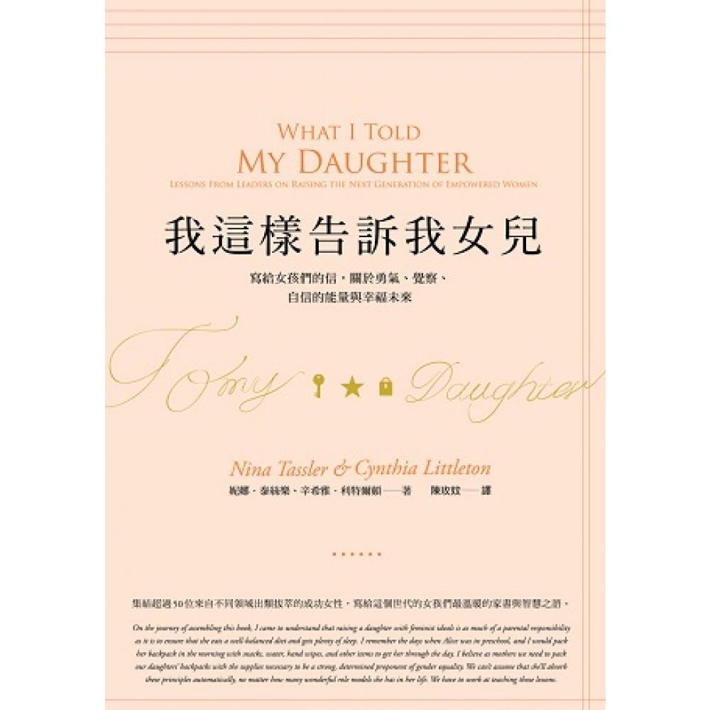 我這樣告訴我女兒:寫給女孩們的信,關於勇氣、覺察、自信的能量與幸福未來
