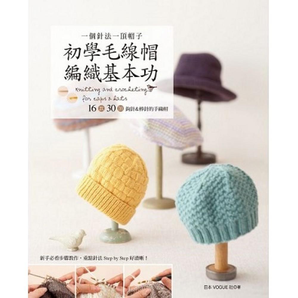 一個針法一頂帽子:初學毛線帽編織基本功