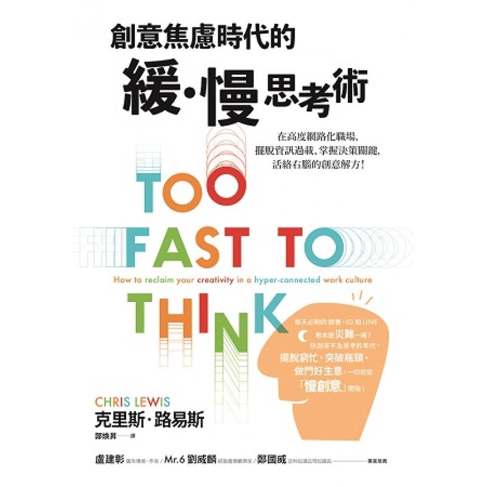 創意焦慮時代的緩慢思考術:在高度網路化職場,擺脫資訊過載、掌握決策關鍵,活絡右腦的創意解方