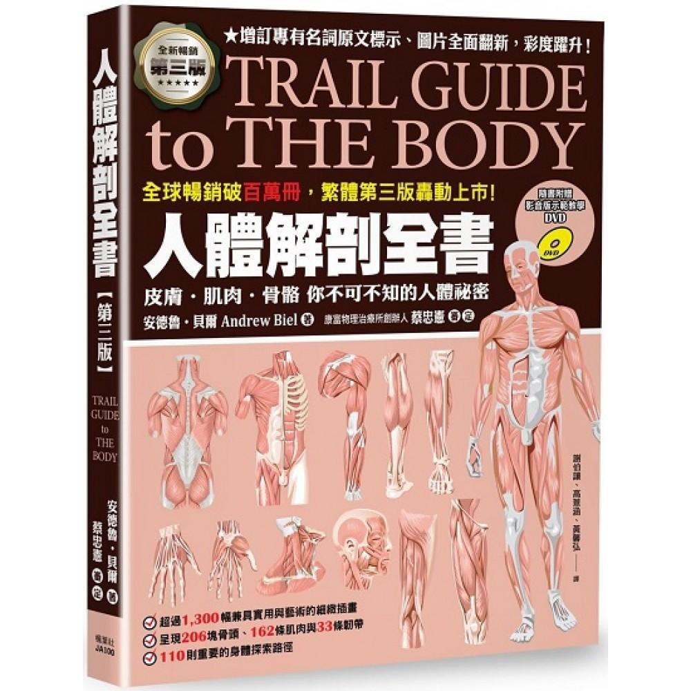 人體解剖全書 第三版