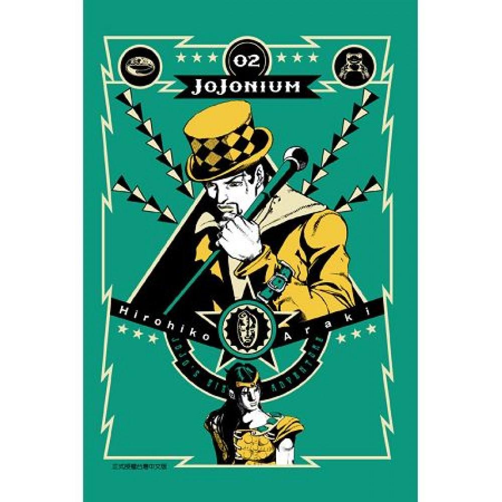 JOJONIUM~JOJO的奇妙冒險盒裝版~ 2