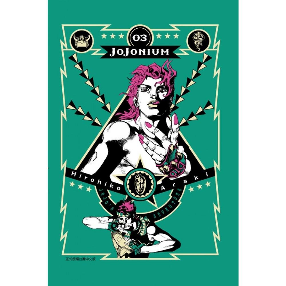 JOJONIUM~JOJO的奇妙冒險盒裝版~ 3