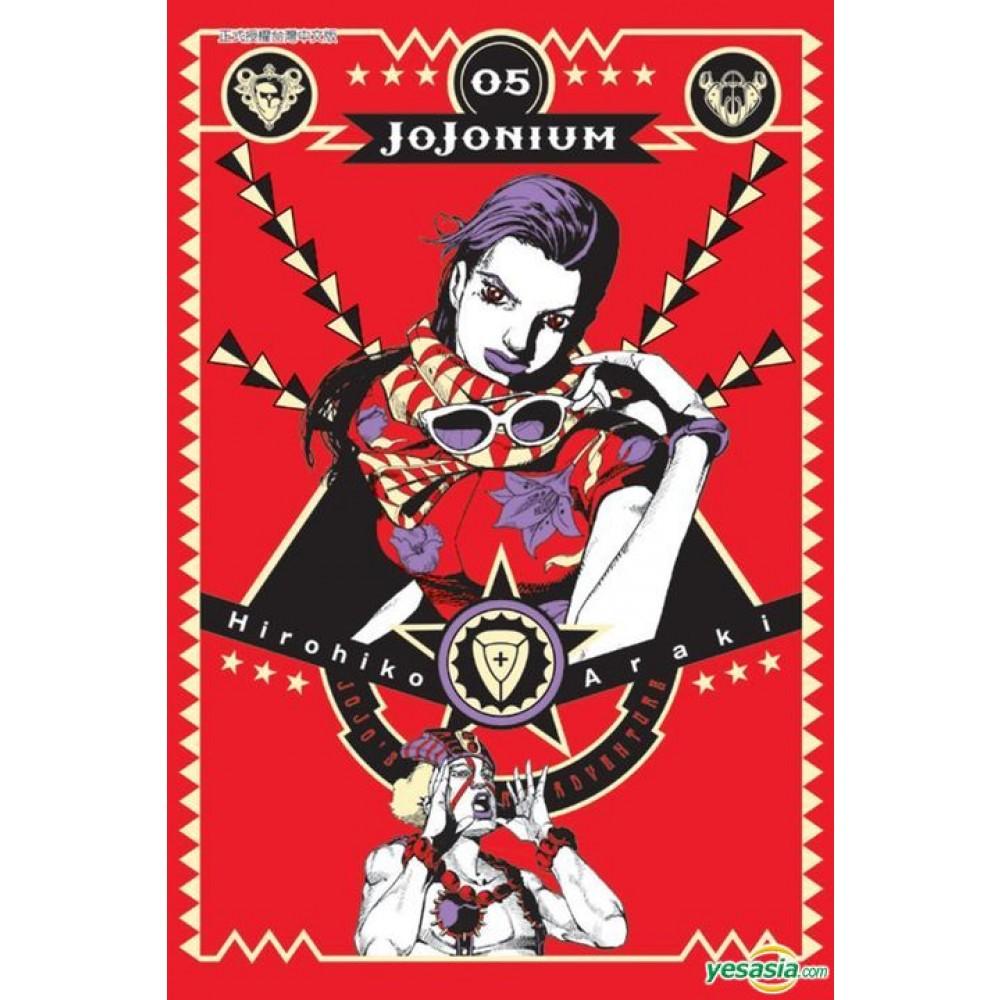 JOJONIUM~JOJO的奇妙冒險盒裝版~ 5