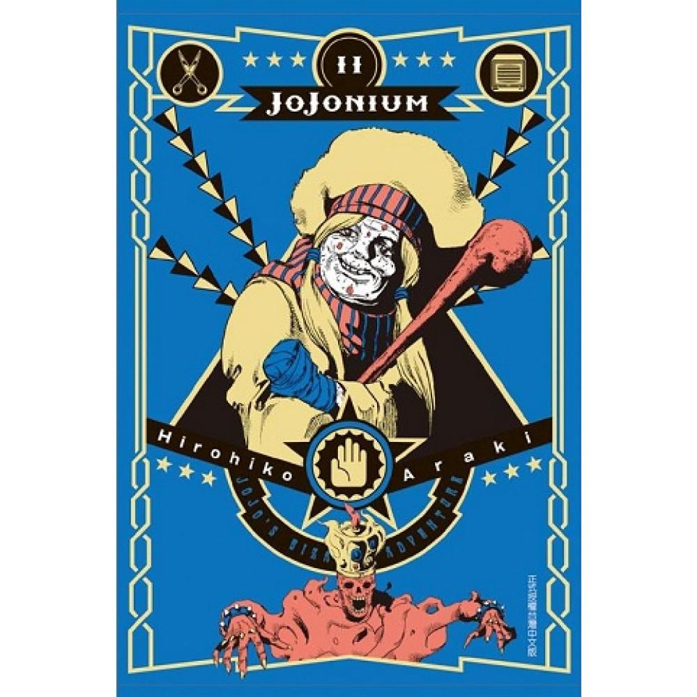 JOJONIUM~JOJO的奇妙冒險盒裝版~ 11