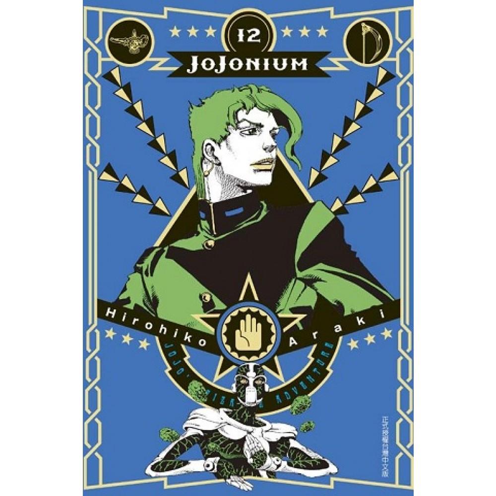 JOJONIUM~JOJO的奇妙冒險盒裝版~ 12