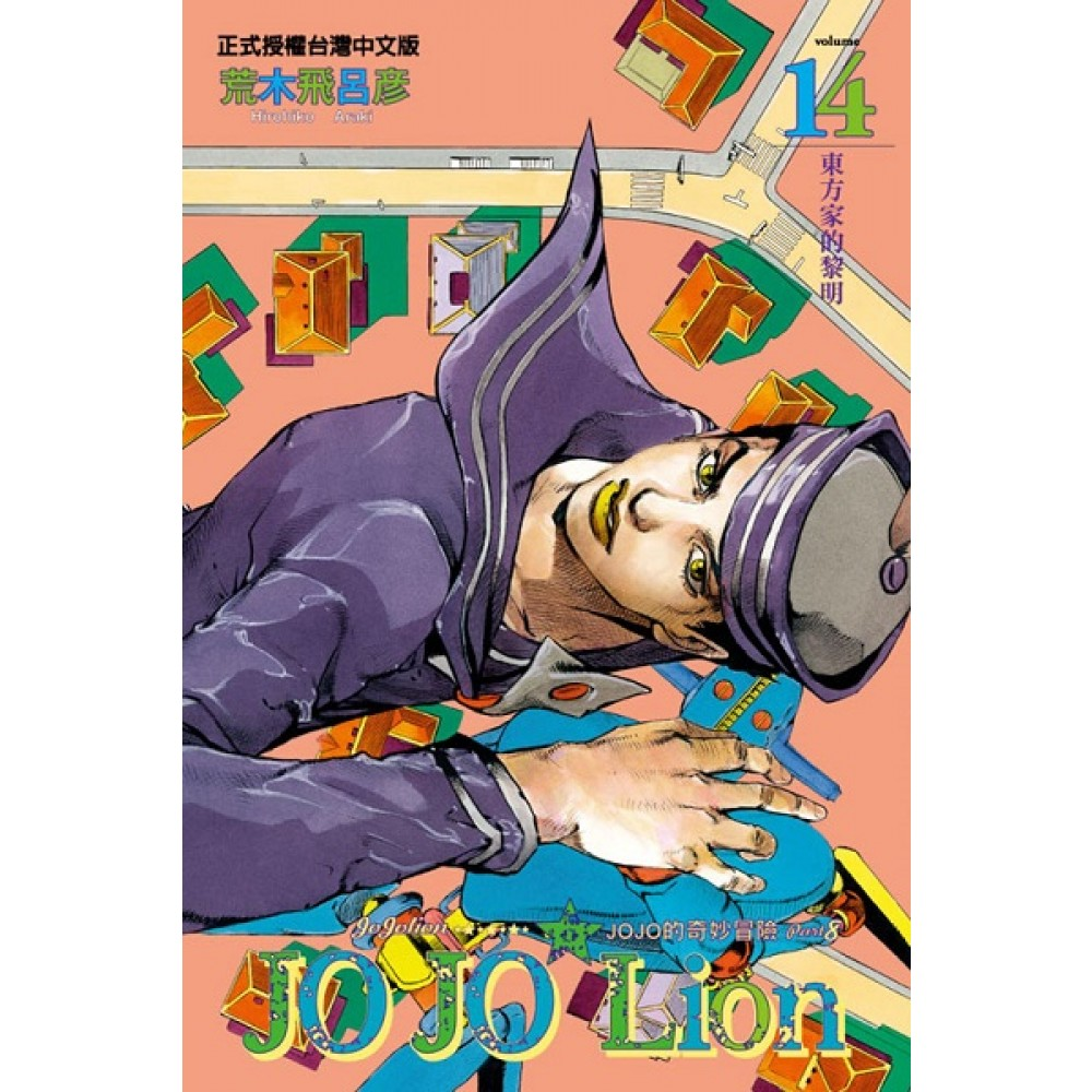 JOJO的奇妙冒險 PART 8 JOJO Lion(14)