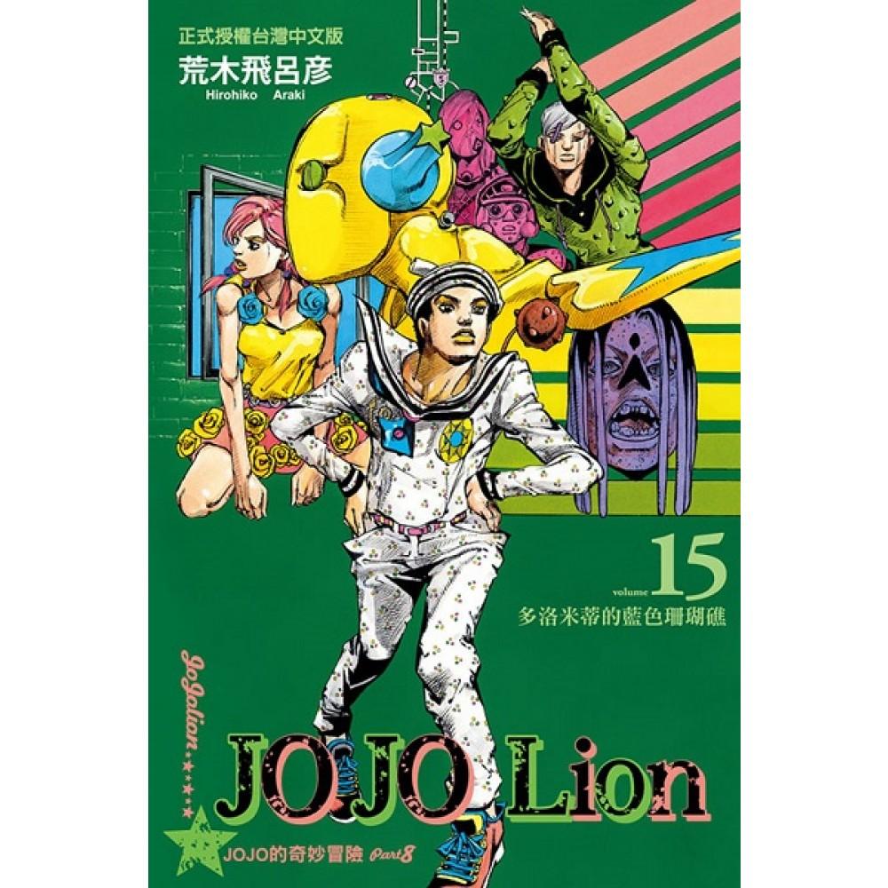 JOJO的奇妙冒險 PART 8 JOJO Lion(15)