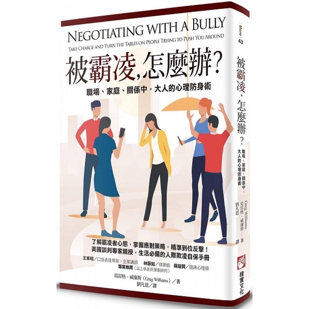 被霸凌,怎麼辦?:職場、家庭、關係中,大人的心理防身術