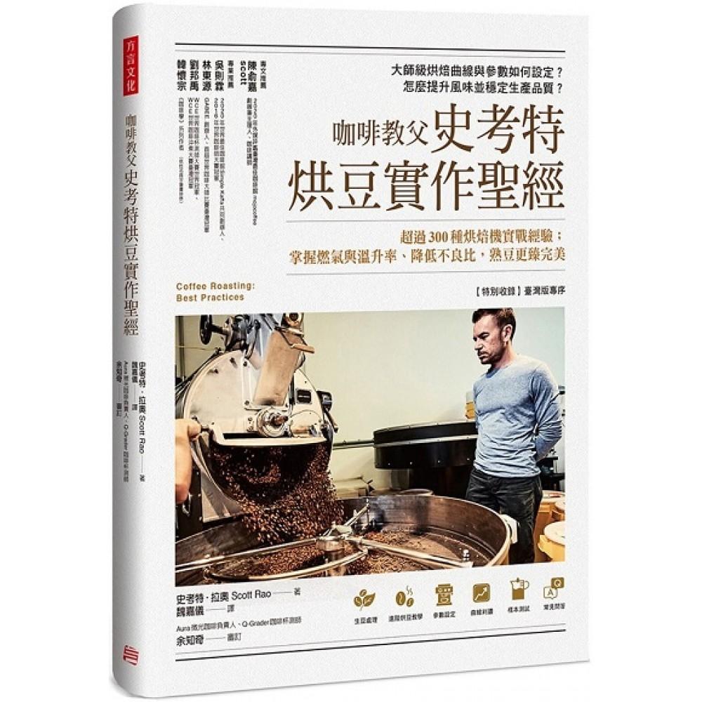 咖啡教父史考特烘豆實作聖經:超過300種烘焙機實戰經驗;掌握燃氣與溫升率、降低不良比,熟豆更臻完美
