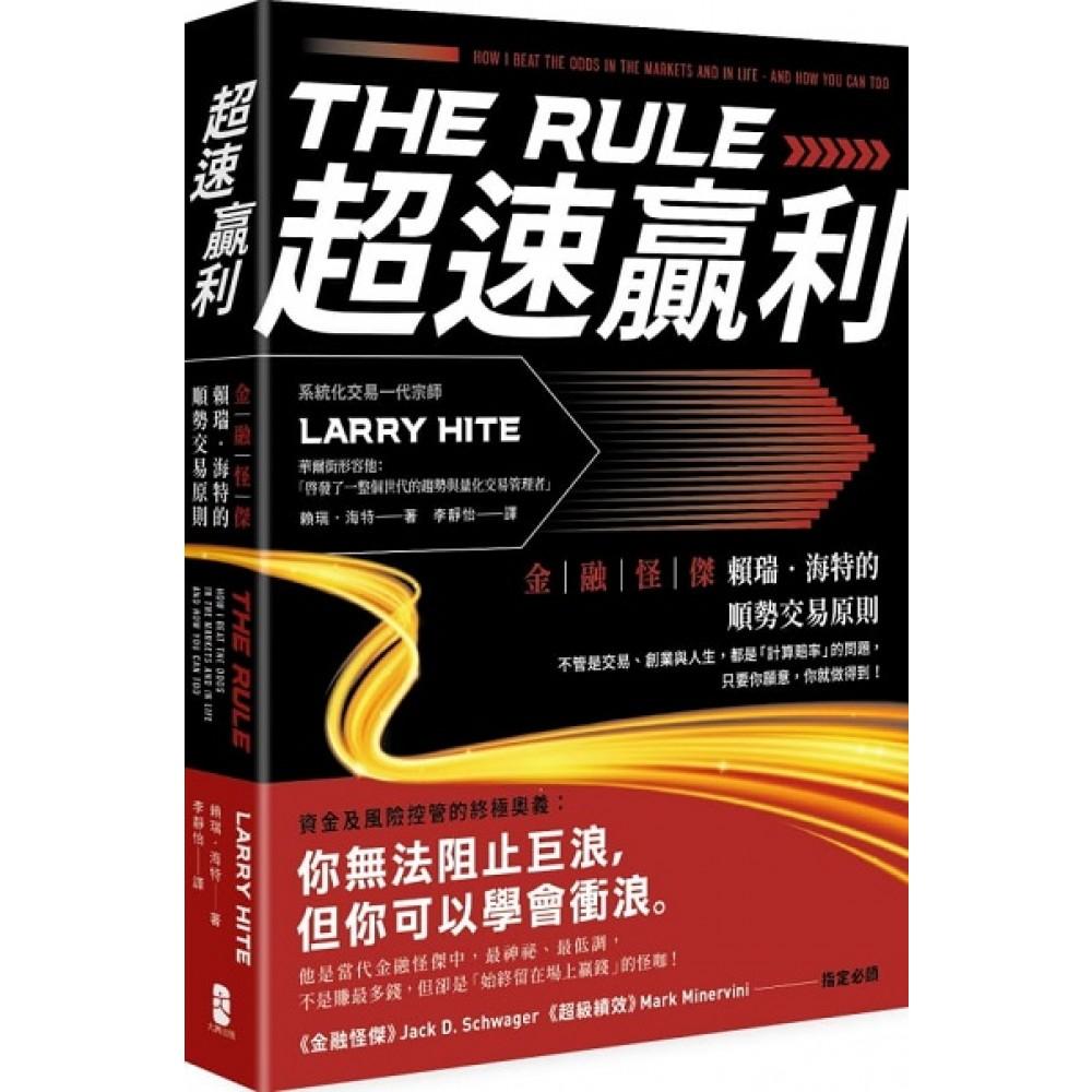 超速贏利:金融怪傑賴瑞·海特的順勢交易原則