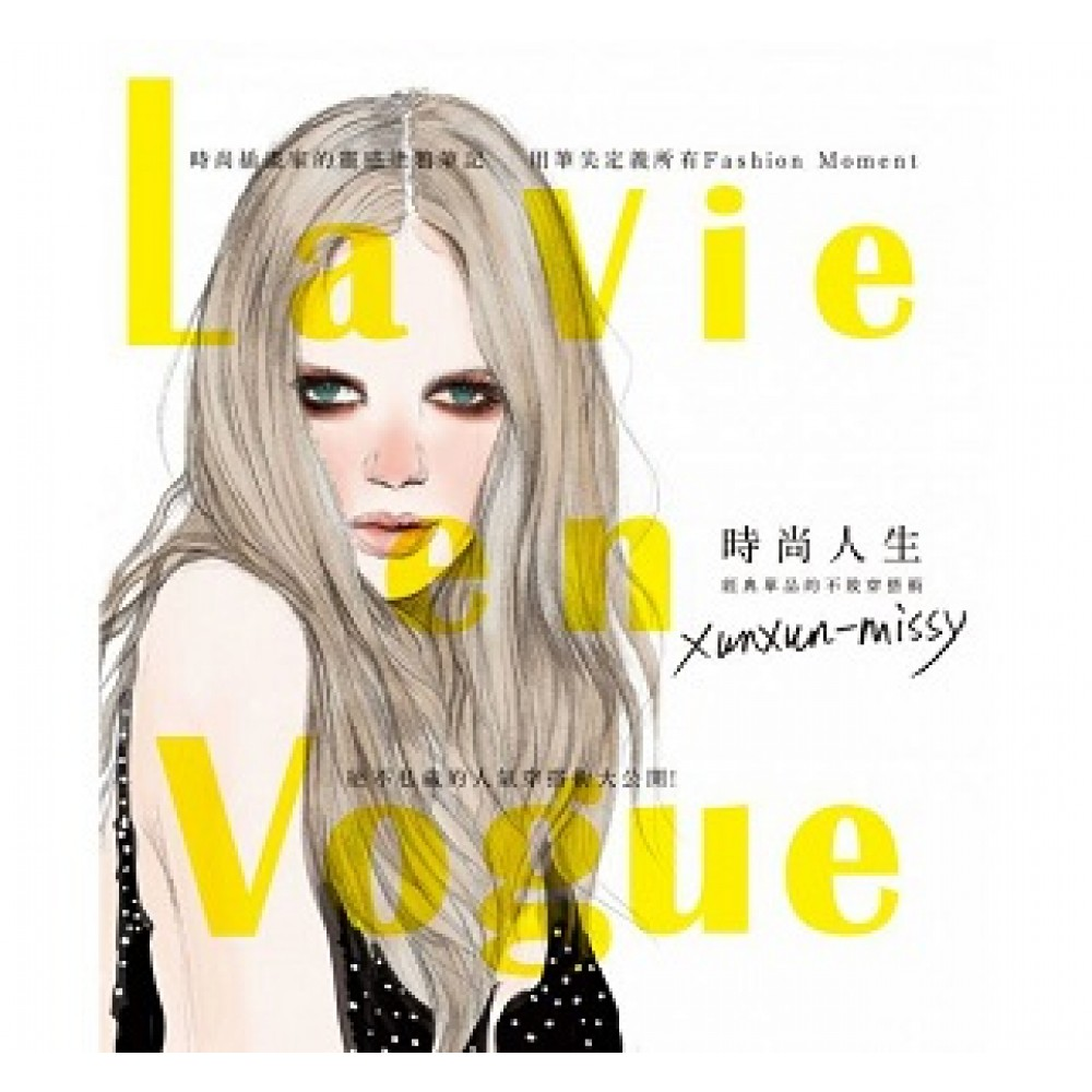 La Via en Vogue時尚人生:經典單品的不敗穿搭術