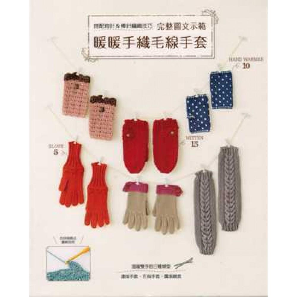 暖暖手織毛線手套