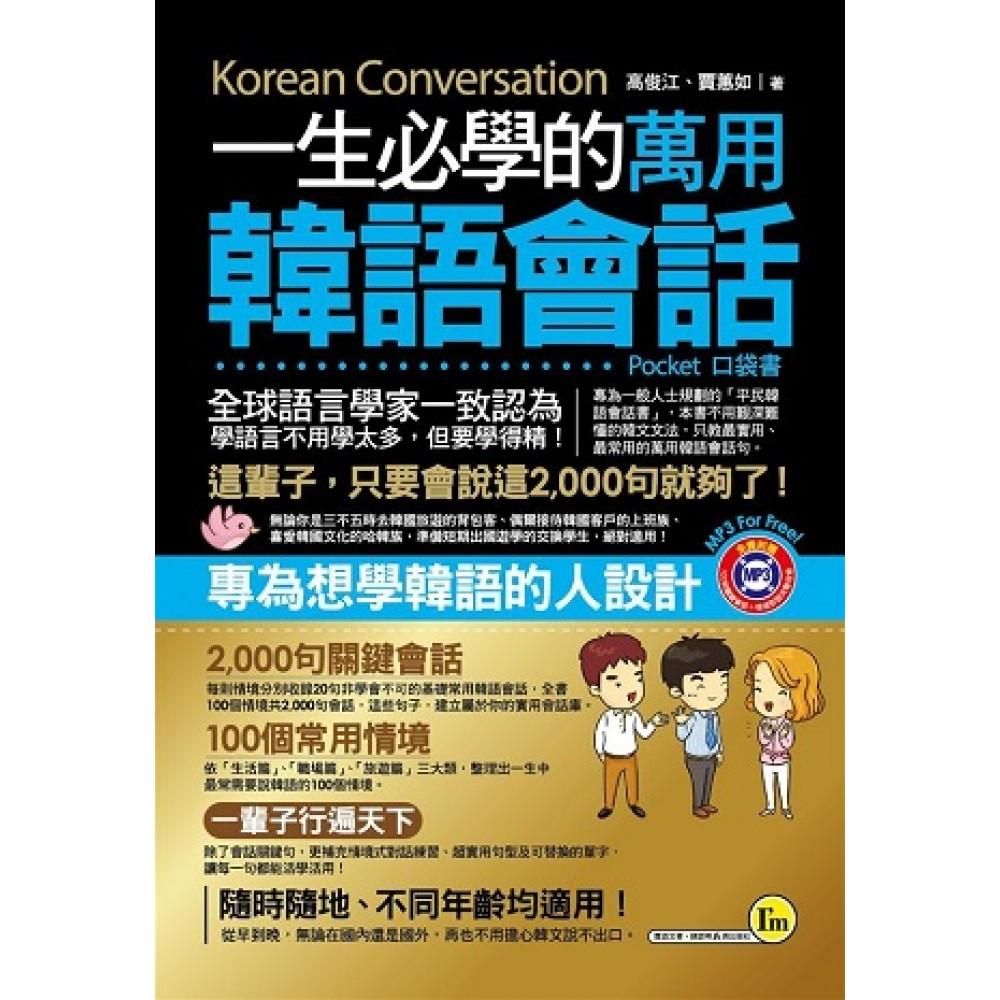 一生必學的萬用韓語會話(口袋書)(附1MP3)