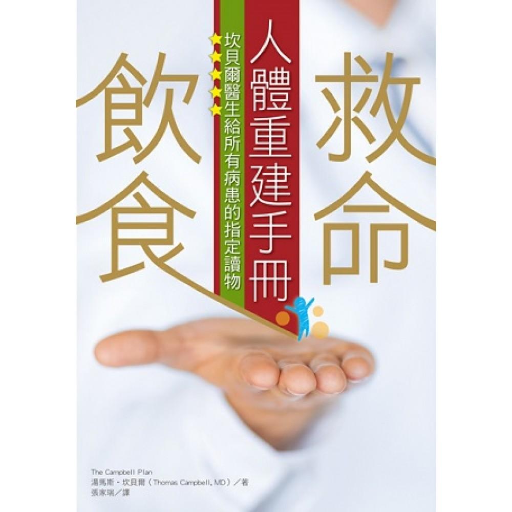 救命飲食人體重建手冊:坎貝爾醫生給所有病患的指定讀物